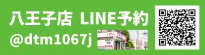 八王子店処方箋LIne予約