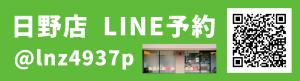 日野店 処方箋LINE予約