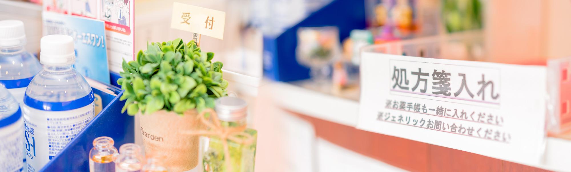 店舗紹介|八王子・日野の調剤は開晴薬局